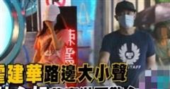 Lâm Tâm Như và Hoắc Kiến Hoa cãi nhau nảy lửa trên đường, vợ ngồi thụp xuống khóc chồng bỏ đi một mình