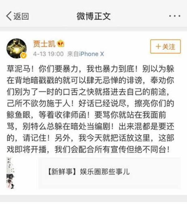 Dòng status trên trang weibo cá nhân của Giả Sĩ Khải