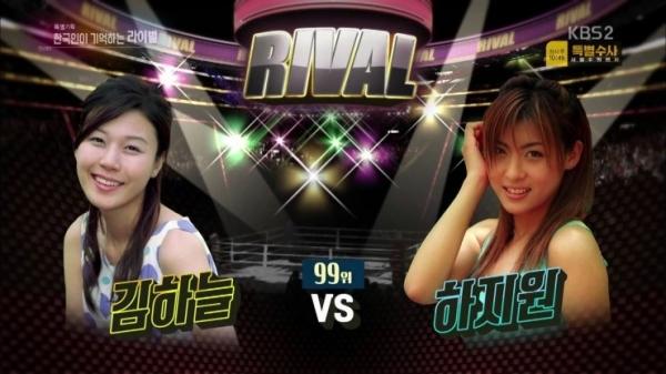Đứng ở hạng 99 là hai nữ diễn viên nổi tiếng Kim Ha Neul và Ha Ji Won. Hai người đẹp này bắt đầu trở thành cặp đôi 'kỳ phùng địch thủ' kể từ khi tham gia bộ phim truyền hình ăn kháchSecret11 năm về trước.