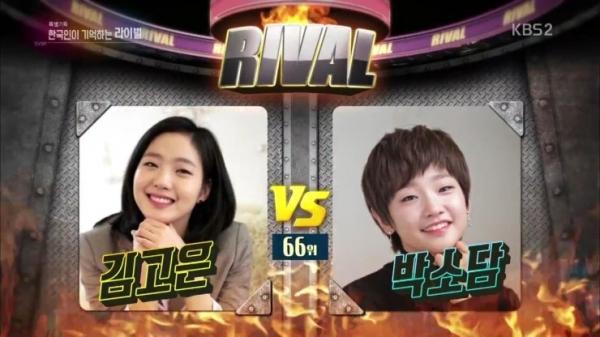 Kim Go Eun - Park So Dam lại là một trường hợp rất khác khi cả hai bị so sánh với đối phương chỉ đơn giản vì... gương mặt giống hệt từ một khuôn đúc ra.