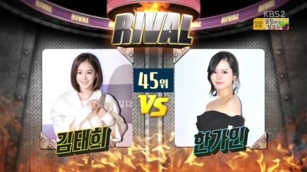 Kim Tae Hee và Han Ga In so kè ở hạng 45