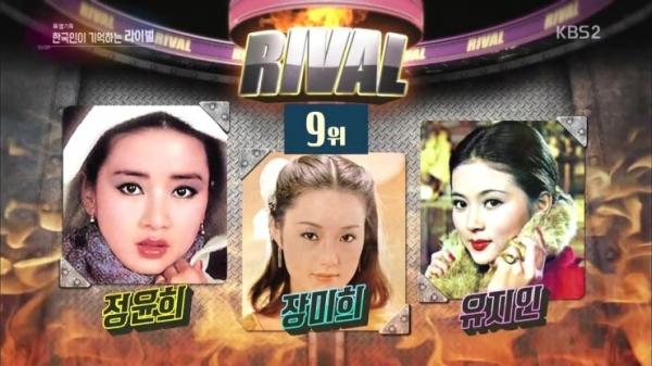 Xếp cao nhất trong bảng xếp hạng là bộ baJung Yun Hee - Jang Mi Hee - Yoo Ji In - những mỹ nhân thống trị màn ảnh Hàn những năm 70