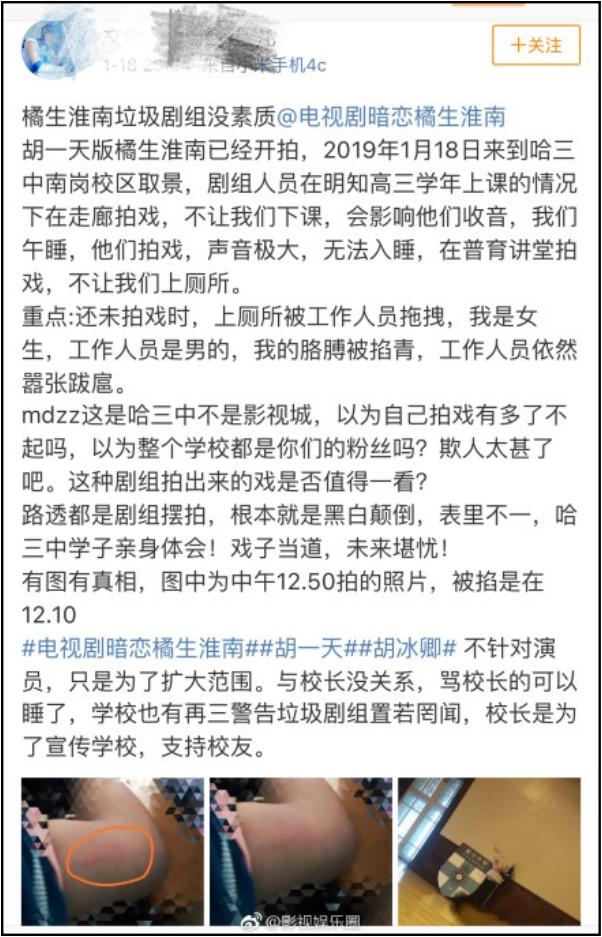 Bài đăng trên Weibo của học sinh bị đoàn phimThầm Yêu: Quất Sinh Hoài Nambắt nạt