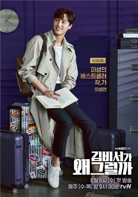 9 nam phụ 'cực quan trọng' trong vũ trụ phim Hàn mà bạn không thể không biết! 26