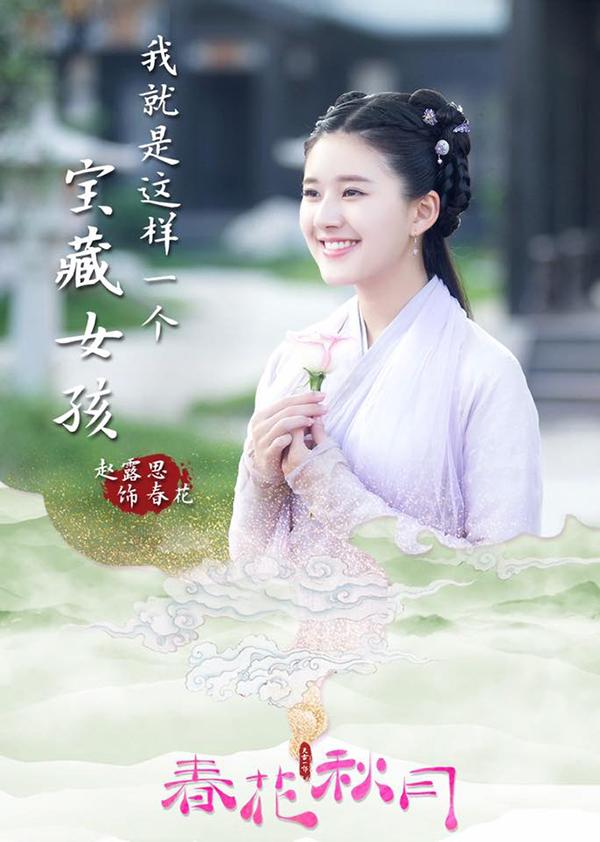 4 tạo hình cổ trang đẹp như hoa của 'Tiểu Xuân Hoa' Triệu Lộ Tư 7