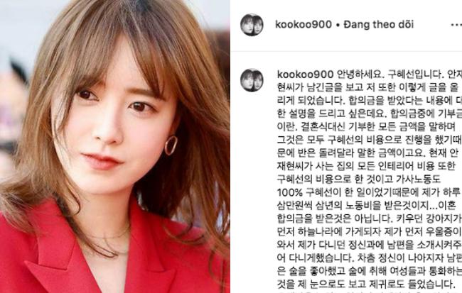 Goo Hye Sun dùng mạng xã hội làm vũ khí, tranh thủ sự ủng hộ của cộng đồng mạng.