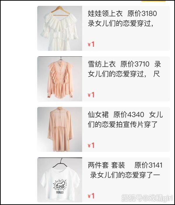 Trong số 4 item trên, chiếc áo thun crop top có giá thấp nhất cũng xấp xỉ 10,2 triệu (giá gốc), nhưng được bán lại với giá chỉ 1 đồng NDT (~ 3,2 nghìn đồng).