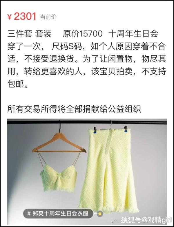 Trịnh Sảng 'chơi lớn' bán đồ second-hand với giá 1 đồng, fan còn 'chơi lớn' hơn khi mua giá 'bật' hẳn mẫu gốc 6