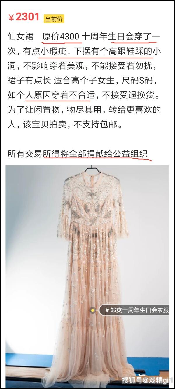 Trịnh Sảng 'chơi lớn' bán đồ second-hand với giá 1 đồng, fan còn 'chơi lớn' hơn khi mua giá 'bật' hẳn mẫu gốc 8