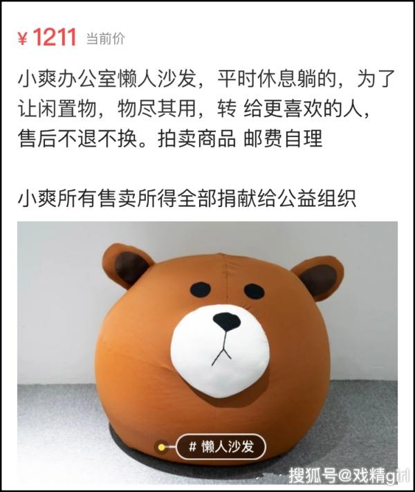 Chiếc gối hình con gấu cũng được mua lại bởi fan với giá xấp xỉ 4 triệu đồng.