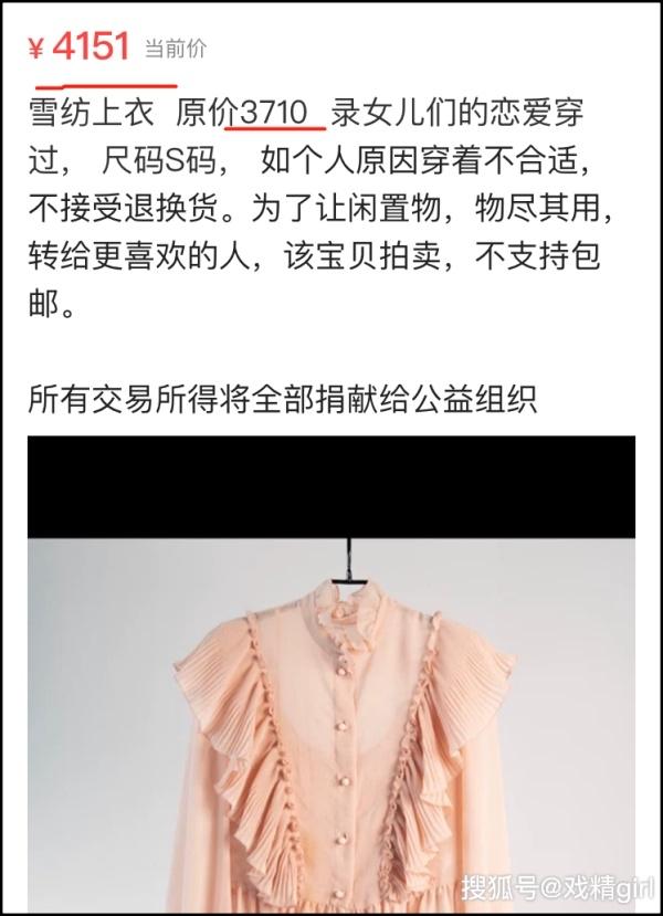 Chiếc áo từng được nữ diễn viên diện ra sân bay của thương hiệu xa xỉ Chloe có giá gốc 3,710 NDT (~ 12,1 triệu), nay được bán lại với giá thậm chí còn cao hơn 4,151 NDT (~ 13,6 triệu).