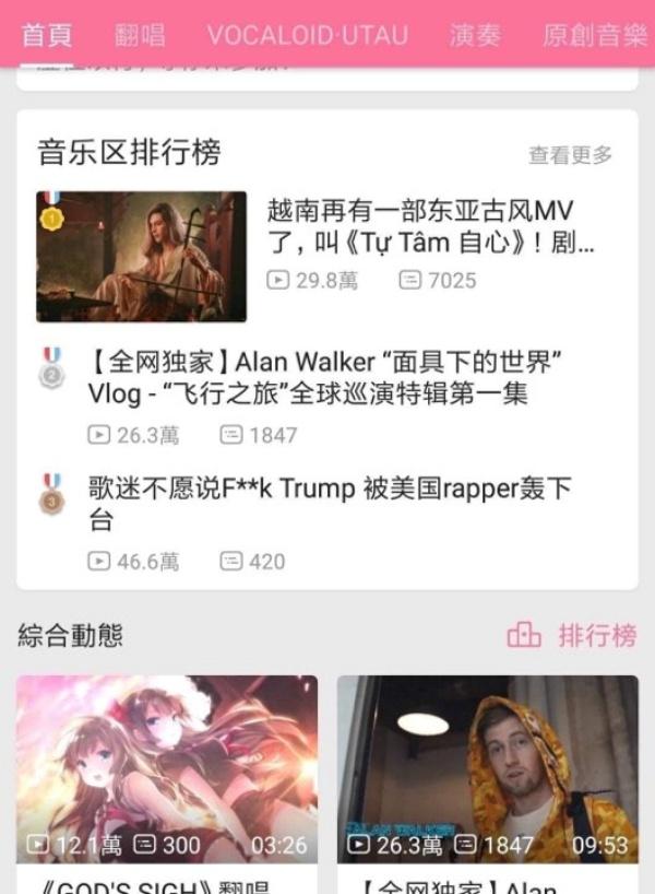 Sau Sơn Tùng M-TP, tới lượt Nguyễn Trần Trung Quân có sản phẩm lọt Top Trending toàn cầu 0