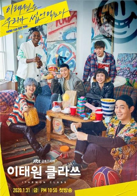 Bộ phim 'Itaewon Class'