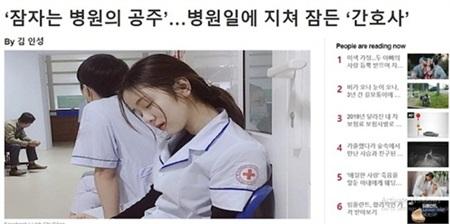 Báo Hàn Quốc đưa tin về bức ảnh của Linh Chi.