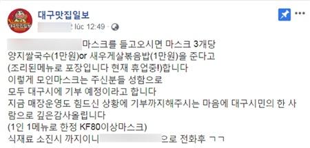 Nhà hàng Hàn Quốc miễn phí đồ ăn cho khách hàng mang khẩu trang đến quyên góp 0