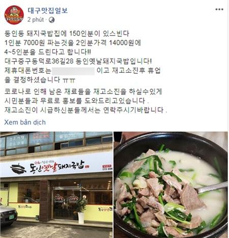 Nhà hàng Hàn Quốc miễn phí đồ ăn cho khách hàng mang khẩu trang đến quyên góp 4