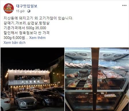 Nhà hàng Hàn Quốc miễn phí đồ ăn cho khách hàng mang khẩu trang đến quyên góp 5