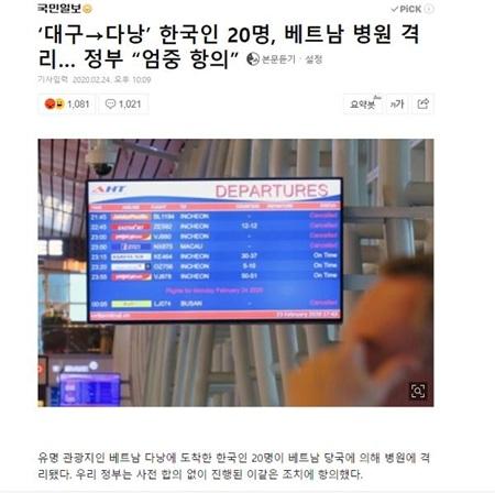 Bài viết về việc cách ly 20 hành khách Hàn Quốc tại Việt Nam trên trang Naver