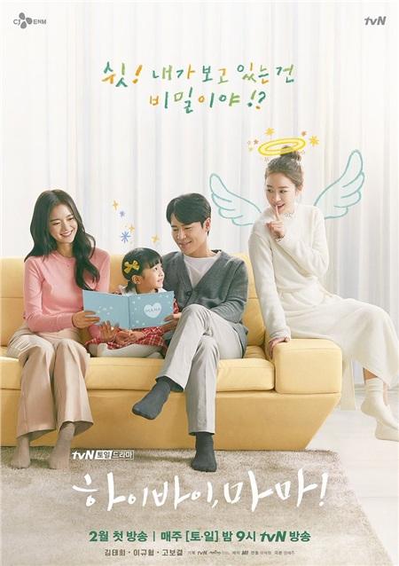 Được đóng bởi một bé trai nhưng con gái của Kim Tae Hee vẫn cực kỳ xinh xắn, đáng yêu trong 'Hi bye, mama!' 0