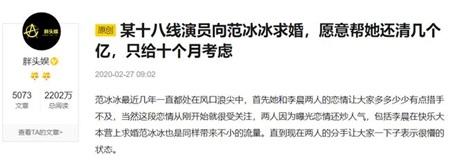 Sốc: Xuất hiện người đàn ông công khai cầu hôn Phạm Băng Băng, tuyên bố sẽ thay nữ minh tinh trả hết nợ 0