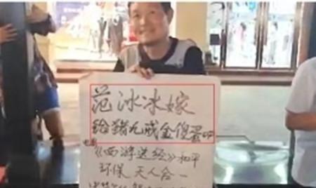 Hình ảnh người đàn ông cầm tấm bảng cầu hôn Phạm Băng Băng