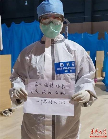 Nữ y tá 30 tuổi ở Vũ Hán gây sốt với tâm nguyện: 'Khi dịch kết thúc, mong nhà nước cấp cho tôi một anh người yêu' 2