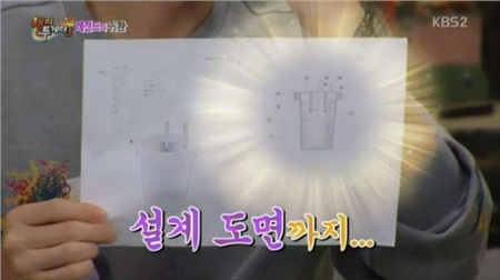 Hình ảnh phát minh đầu tiên được Yunho chia sẻ trên chương trìnhHappy Together 3