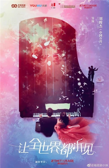 Kết hợp cùng Lâm Duẫn trong Để cả thế giới đều nghe thấy, Trương Tân Thành hóa thân thành Lê Chân Dật - thiên tài piano 'hàng thật giá thật'.