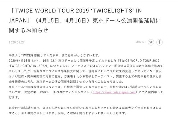 Thông báo được JYP đăng tải.