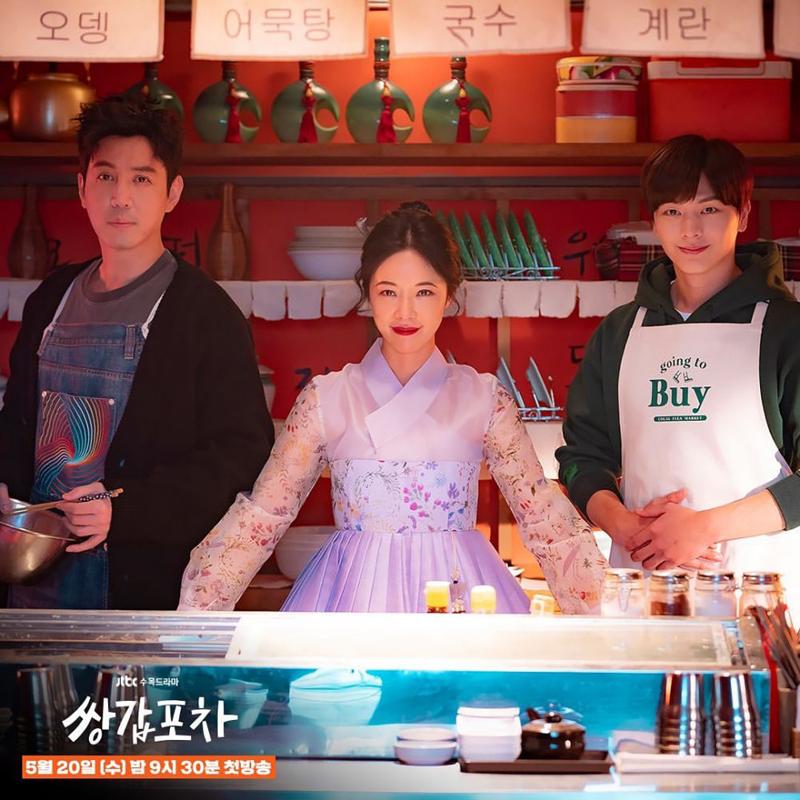 Mystic Pop-up Bar dựa trên webtoon cùng tên được sản xuất bởi đạo diễn truyền hình Jeon Chang Geun, người đã là nên thành công của The pack và Beautiful life.