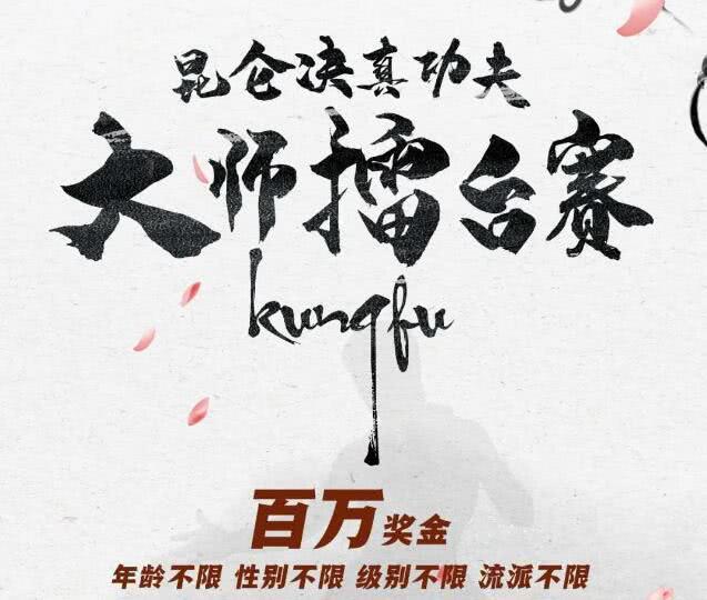 Bảng quảng cáo cho giải đấu Công Luân Kungfu.