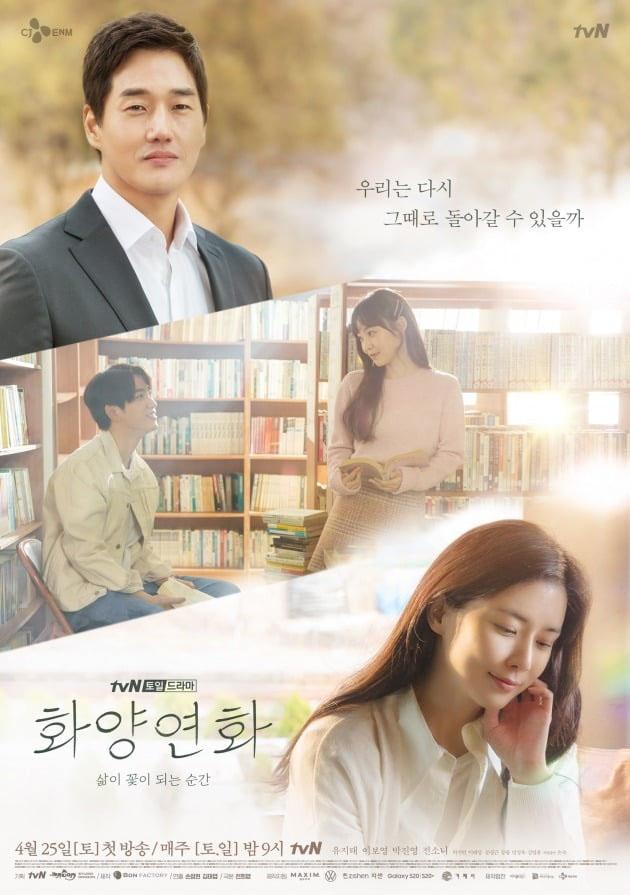Là 'người thứ ba' nhưng Lee Bo Young, Son Ye Jin và 3 nhân vật này lại được khán giả 'đẩy thuyền' tới với nhân tình 2