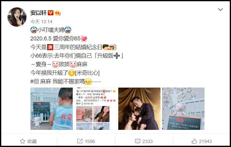 Bài viết của An Dĩ Hiên trên weibo cá nhân