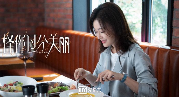 Tần Lam đảm nhận Mạc Hướng Vãn - một quản lý nghệ sĩ đồng thời là mẹ đơn thân một mình nuôi con