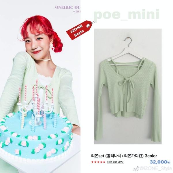 Áo khoác mỏng màu xanh mint của Yuri giá cao hơn chút, khoảng 26.31 USD, tương đương 613.000 VNĐ.