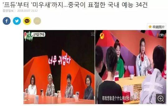 Truyền thông Hàn Quốc lên tiếng chỉ trích đích danh nhà sản xuất Trung Quốc đã sao chép hoàn toàn 34 gameshow của mình 0