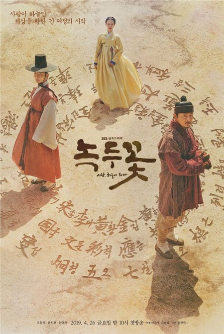 Sau khi đệ đơn ly hôn với Song Hye Kyo, rating phim 'Arthdal Chronicles' của Song Joong Ki giảm xuống thấp kỷ lục 5