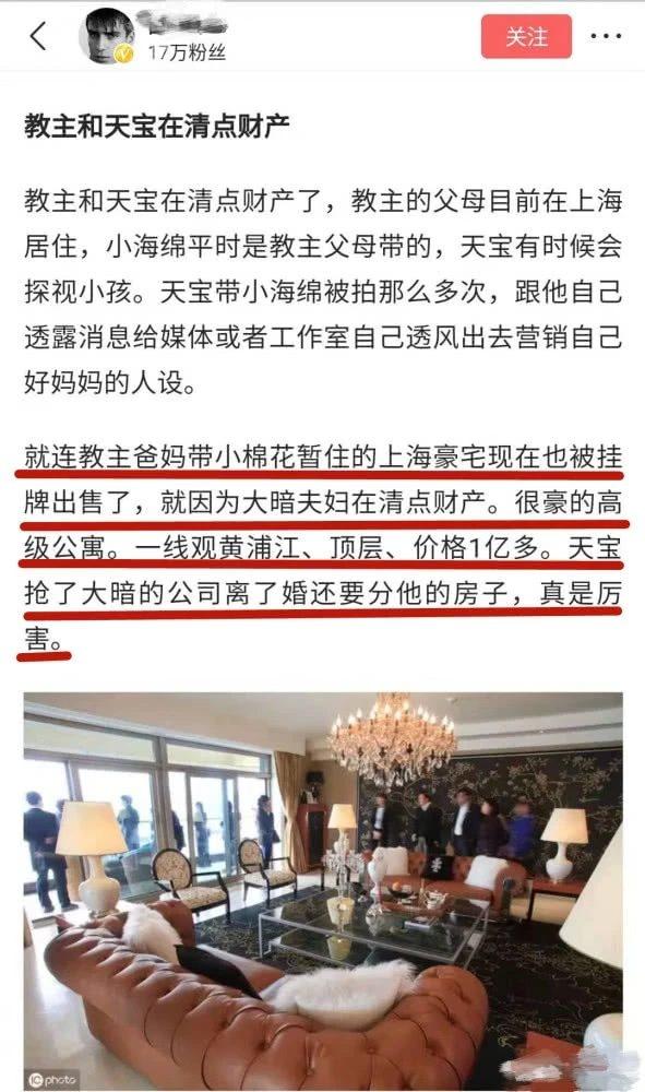 Huỳnh Hiểu Minh - Angelababy đã ly hôn: Đem con ra làm chiêu trò truyền thông, tài sản rao bán để phân chia? 6