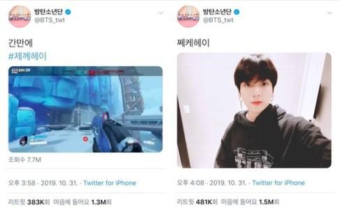 Hình ảnh Jungkook BTS chia sẻ trên mạng xã hội đang chơi game vào ngày xảy ra tai nạn