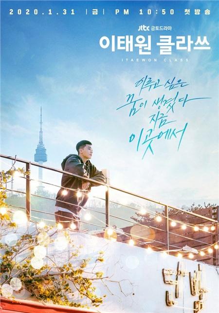 Poster chính thức phim Itaewon Class.