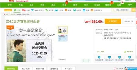 Fanmeeting của Kim Soo Hyun diễn ra vào ngày 9/2 tới đây đã phải hủy bỏ do dịch cúm Corona.