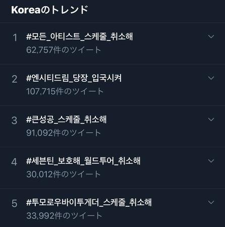 Hashtag #hủy bỏ_tất cả_lịch trình_nghệ sĩ đang được trending top 1 trên Twiter Hàn Quốc.