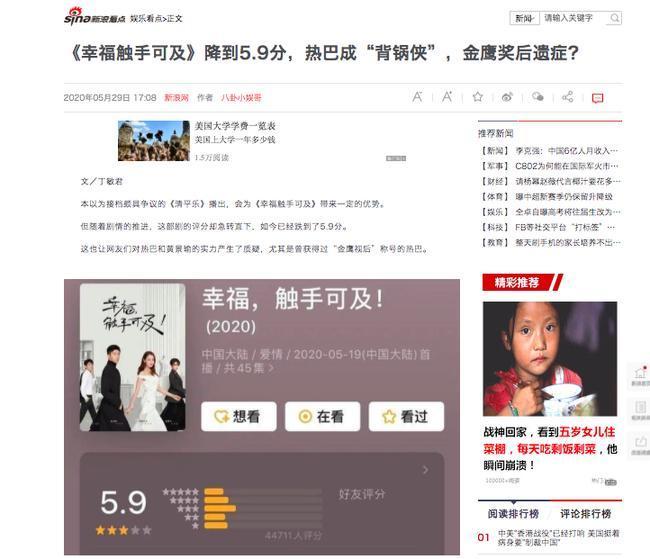 'Hạnh phúc trong tầm tay': Địch Lệ Nhiệt Ba bị chê diễn dở, hôn môi Hoàng Cảnh Du cũng không cứu nổi rating 0