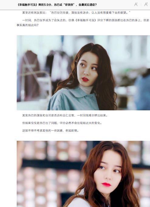 Điểm Douban của phim đã bị kéo xuống còn 5.9.