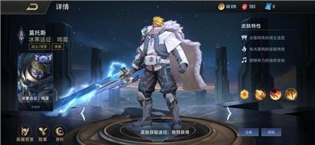 Arthur Chiến tướng mùa đông (Skin bậc S)