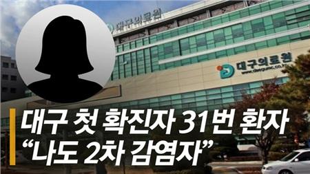 Phóng viên tờ JoongAng Ilbo phỏng vấn bệnh nhân số 31 qua điện thoại