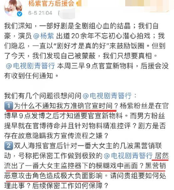 Số phận như Triệu Lệ Dĩnh, Dương Tử bị cắt giảm đất diễn trong Thanh trâm hành? 7