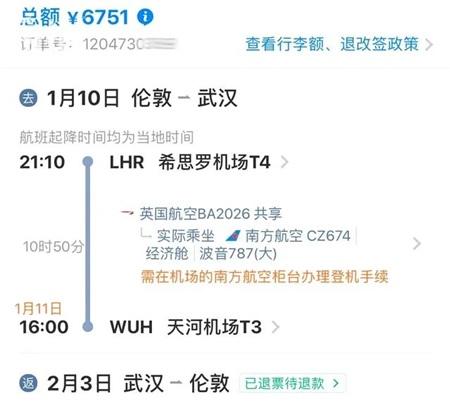 Vé máy bay Lý Duyệt đặt về Vũ Hán và dự định sẽ trở lại Anh vào ngày 3/2.
