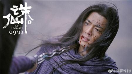 'Tru Tiên' của Tiêu Chiến - Lý Thấm rục rịch ra mắt, fan kêu gọi hùn tiền bao nguyên rạp 3