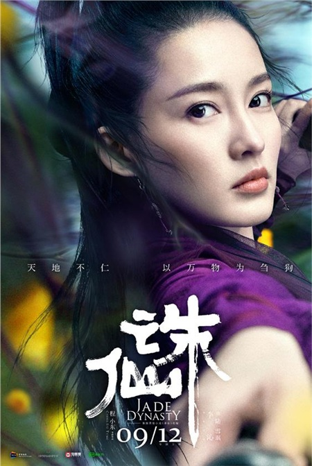 'Tru Tiên' của Tiêu Chiến - Lý Thấm rục rịch ra mắt, fan kêu gọi hùn tiền bao nguyên rạp 5